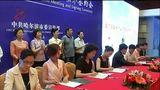 [全省新闻联播]黑龙江省文化产业项目签约再创新高