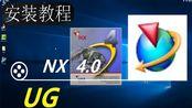 【超详细】Unigraphics NX ug4.0 模具行业三维设计软件安装教程