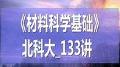 K7025-105_相变原理第5讲长大与转变动力学