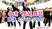 【TheMaze】北京KPOP随机舞蹈2019.11.2-路演《EXO-Love Shot》小姐姐可以比小哥哥帅气~随唱谁跳/随放随跳
