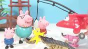 #玩具计划#超级飞侠竟用鱼竿钓鳄鱼!小猪佩奇一家能顺利脱险吗?