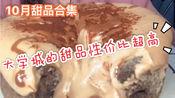 吃播「甜妹儿JIAJIA」10月奶油甜品超长合集 多倍速 蛋糕 慕斯 泡芙 大福等