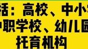 江苏省教育厅发布通知,继续延迟学校开学时间,具体返校时间会提前一周公布