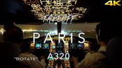 【不是游戏】4K 巴黎戴高乐CDG A320 起飞+检查单+ATC+驾驶舱对话 法航 驾驶舱视角