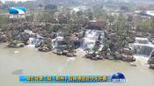 [湖北新闻]湖北省第二届(荆州)园林博览会今天开幕