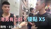 香港人的凄凉生活:港女不接受大陆男生,难道内地男又乐意接受港女?
