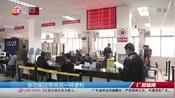 广州首推一般程序交通违法网上确认,有望减少市民窗口办理时间