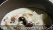 【搬运】中字 萝卜口蘑培根杂烩汤 - 季节料理 [レシピブックTV]