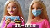 【DIY教程】做一个迷你一次性医用口罩