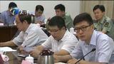 [天津新闻]天津市召开海防工作会议