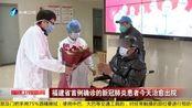 福建省首例确诊的新冠肺炎患者今天治愈出院