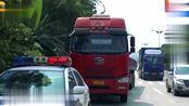 交警集中整治大货车违法行为,大批货车司机驾驶证被降级!
