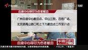 血液中心呼吁为伤者献血-20140717