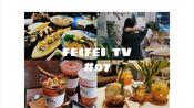 FEIFEI TV | 和我一起过国庆假期 | 宝安公园野餐 | 回潮汕 | 制作拉面食玩 | 闺蜜聚会探店 |