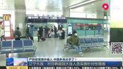 严防疫情境外输入,中国多地出手了!烟台安排专车接送入境人员