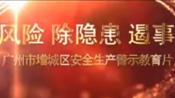 《防风险、除隐患、遏事故》广州增城安全生产警示教育片+《防灾、减灾、救灾》知识宣教片视频