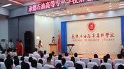 2015承德石油高等专科学校艺术节开幕式