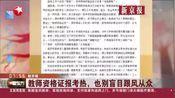 新京报:教师资格证报考热, 也别盲目跟风从众