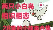 """【罗小黑战记】""""舔狗""""和""""御姐""""俩鸟的恋爱小故事"""