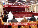 视频: 福建省政协十一届一次会议主席团第三次会议举行[福建卫视新闻]