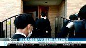 日本检方搜查日产汽车前董事长戈恩东京住所