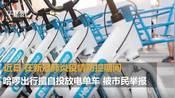 【湖北】哈啰出行在武汉投放单车被约谈 称为满足医务人员出行