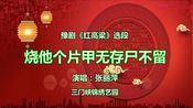 """豫剧《红高梁》》选段""""烧他个片甲无存尸不留""""三门峡张丽萍演唱"""