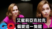 """GQ / 明星测谎系列~""""龙后""""艾米莉亚·克拉克:关于权游的种种传闻"""