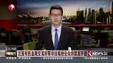 泛亚有色金属交易所等非法吸收公众存款案开庭-媒体-TV机构合作发布