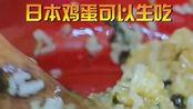 对于鸡蛋你了解多少,为什么日本鸡蛋可以生吃,说出来你可能不信。