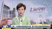 上海:16例确诊病例痊愈出院 累计出院占确诊病例逾四成