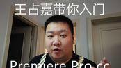 【VLOG06】《10分钟就能学会的专业剪辑软件Premiere Pro cc》UP主VLOG视频制作大揭秘
