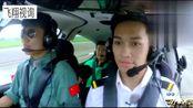 直击黄恺杰第一次开飞机带父母兜风 送赵雅芝定制项链 送父亲勋章