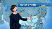11月27日-29日:全国天气预报 后天北方大部迎来降雪