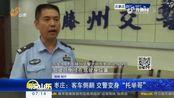 """枣庄: 客车侧翻 交警变身""""托举哥"""""""