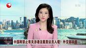 中国将禁止有关涉港法案美议员入境? 外交部回应