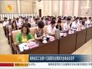 [湖南新闻联播]湖南省总工会第十五届委员会第四次全体会议召开