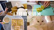【12月小日常混剪】 好好吃早饭/健身/拆快递/撸猫/撸猫 撸猫 撸猫猫