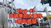 【Lucy W. 的Vlog】Vlog #1 2019忙碌又快乐的申请季+2020新年愿望