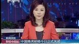 中国雅虎邮箱今日正式关闭[财经中间站]