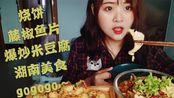 湖南美食~ 辣到犯胃病~ 也要继续吃!!! 吃播不知~ 减肥见鬼去吧!!|˙˙)制作过程在简介