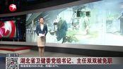 湖北又有人被免职了!湖北省卫健委党组书记、主任双双被免职