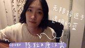【lwo】吉他弹唱丨陈粒&唐汉霄 无限接近于透明的蓝丨哼唱版