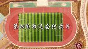 福建省南平第一中学第46届校运会纪录片