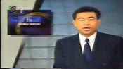 1997年CCTV-1《世界报道》部分片花+结尾 张宏民
