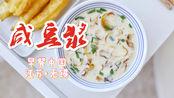 甜党噩梦の咸豆浆丨江苏无锡,早餐中国主题②