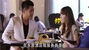 兄弟来吃饭领了位美女,不料是自己心上人,总裁:你这是在玩火!