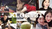 【KLOG#31】跨越两周的流水VLOG | 近期日常妆 | 椰子女孩上线中 | 外卖生活 |