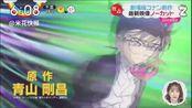 【柯南2020年剧场版首发预告片!】名侦探柯南最新剧场版M24「绯色的子弹」首款30秒预告片强势发布(中文字幕)