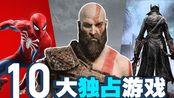 【PS4必买】TOP 10 PS4 最好玩的独占游戏盘点 |小宁子
